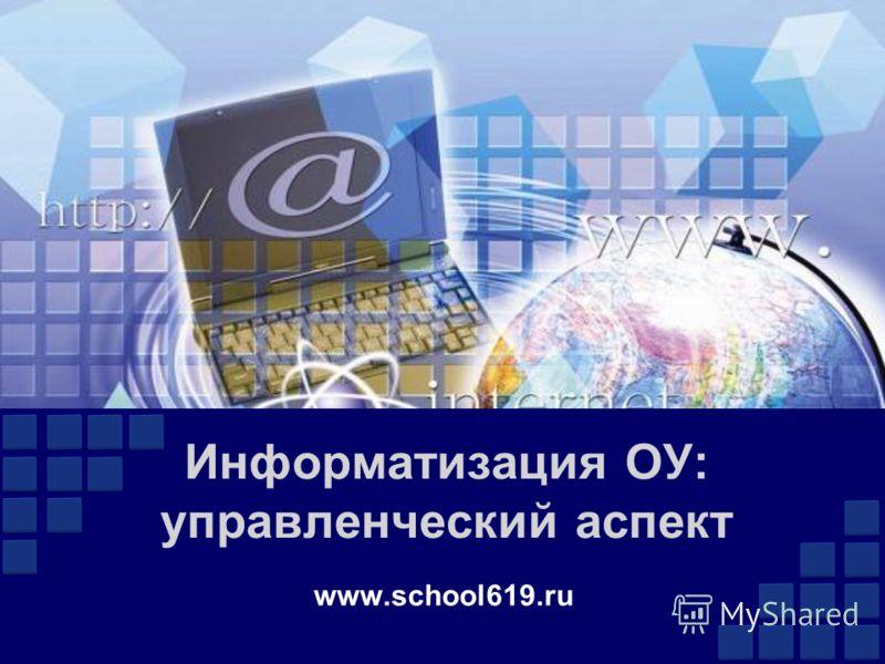 Информатизация ОУ: управленческий аспект www.school619.ru
