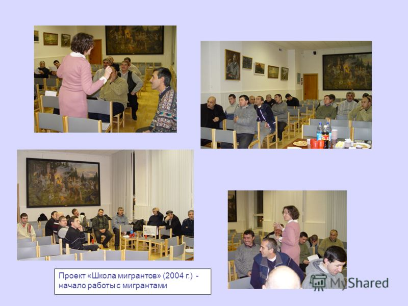 Проект «Школа мигрантов» (2004 г.) - начало работы с мигрантами