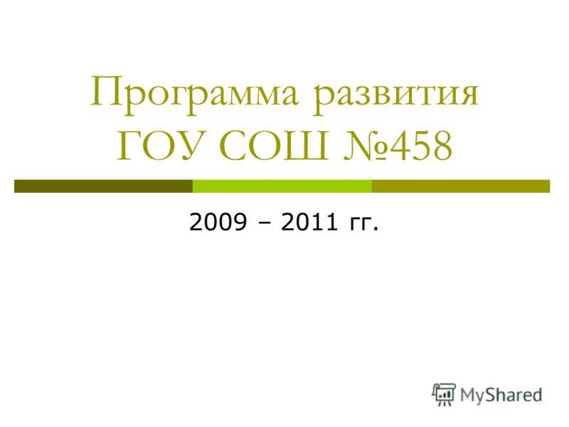 Программа развития ГОУ СОШ 458 2009 – 2011 гг.