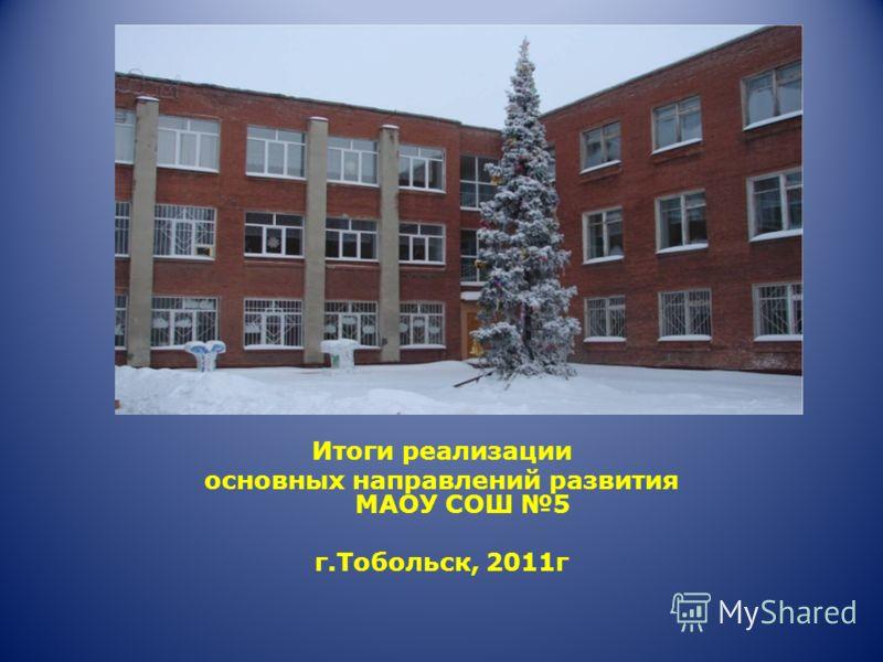Итоги реализации основных направлений развития МАОУ СОШ 5 г.Тобольск, 2011г