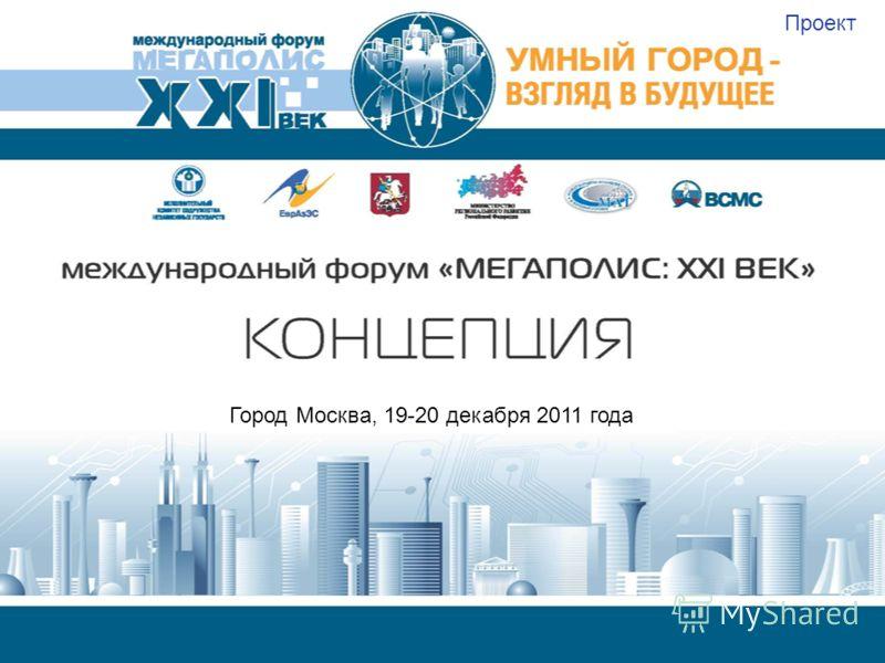 Проект Город Москва, 19-20 декабря 2011 года