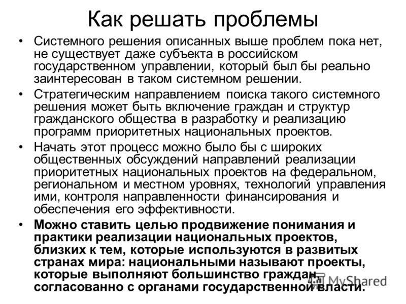 Как решать проблемы Системного решения описанных выше проблем пока нет, не существует даже субъекта в российском государственном управлении, который был бы реально заинтересован в таком системном решении. Стратегическим направлением поиска такого сис