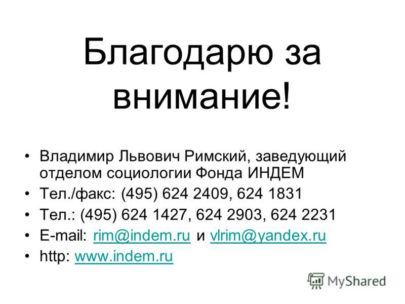 Благодарю за внимание! Владимир Львович Римский, заведующий отделом социологии Фонда ИНДЕМ Тел./факс: (495) 624 2409, 624 1831 Тел.: (495) 624 1427, 624 2903, 624 2231 E-mail: rim@indem.ru и vlrim@yandex.rurim@indem.ruvlrim@yandex.ru http: www.indem.