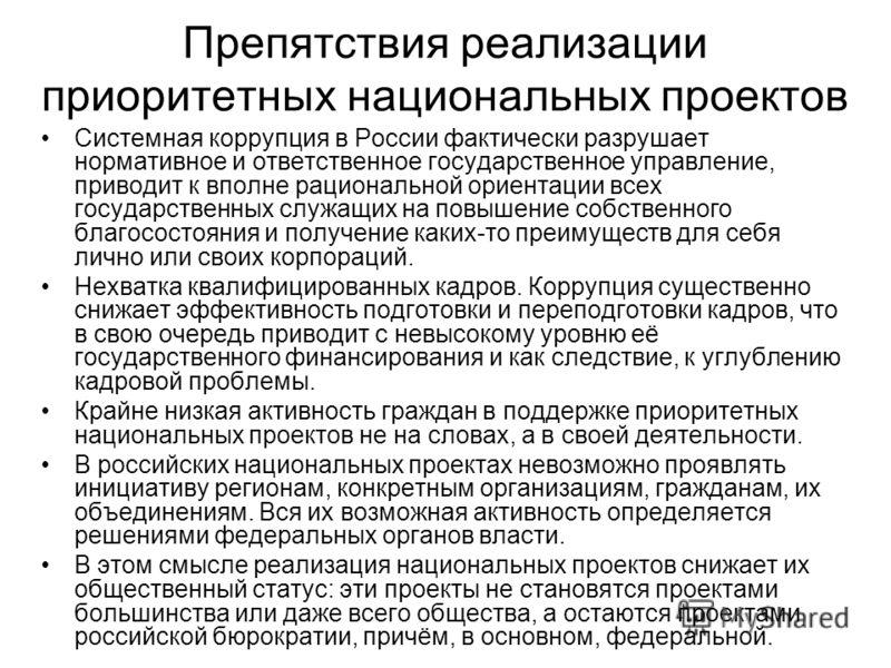 Препятствия реализации приоритетных национальных проектов Системная коррупция в России фактически разрушает нормативное и ответственное государственное управление, приводит к вполне рациональной ориентации всех государственных служащих на повышение с