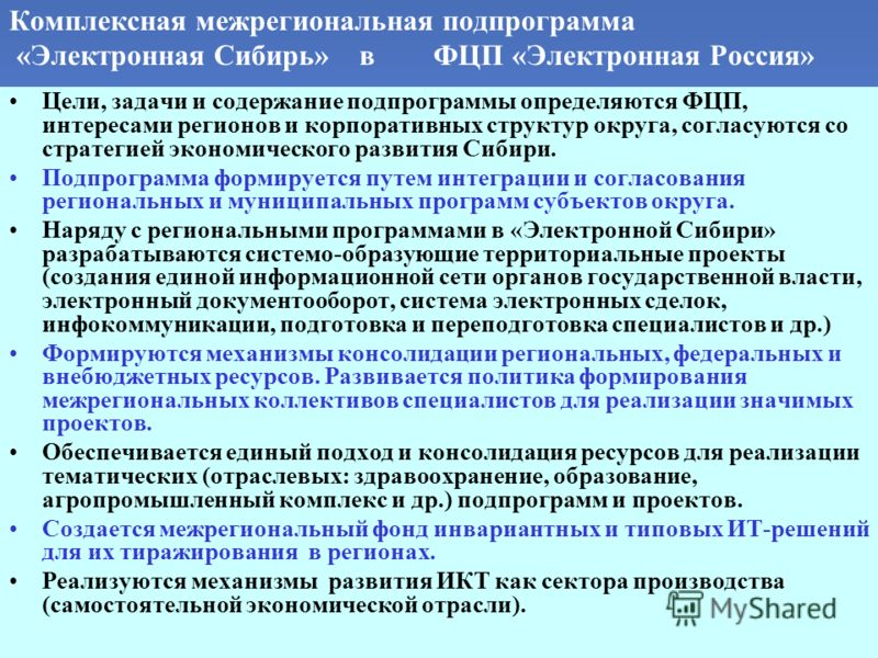 Комплексная межрегиональная подпрограмма «Электронная Сибирь» в ФЦП «Электронная Россия» Цели, задачи и содержание подпрограммы определяются ФЦП, интересами регионов и корпоративных структур округа, согласуются со стратегией экономического развития С