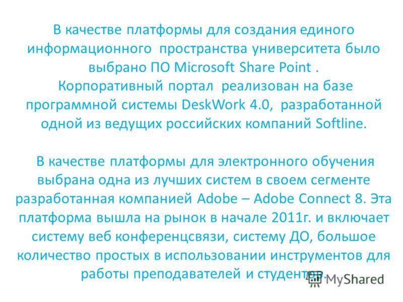 В качестве платформы для создания единого информационного пространства университета было выбрано ПО Microsoft Share Point. Корпоративный портал реализован на базе программной системы DeskWork 4.0, разработанной одной из ведущих российских компаний So