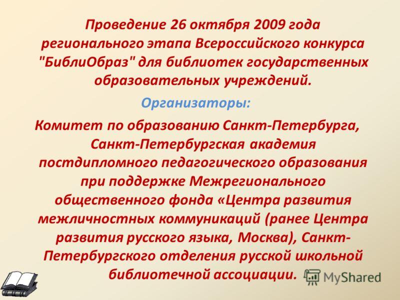 Проведение 26 октября 2009 года регионального этапа Всероссийского конкурса