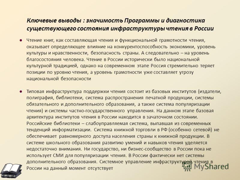 Ключевые выводы : значимость Программы и диагностика существующего состояния инфраструктуры чтения в России Чтение книг, как составляющая чтения и функциональной грамотности чтения, оказывает определяющее влияние на конкурентоспособность экономики, у