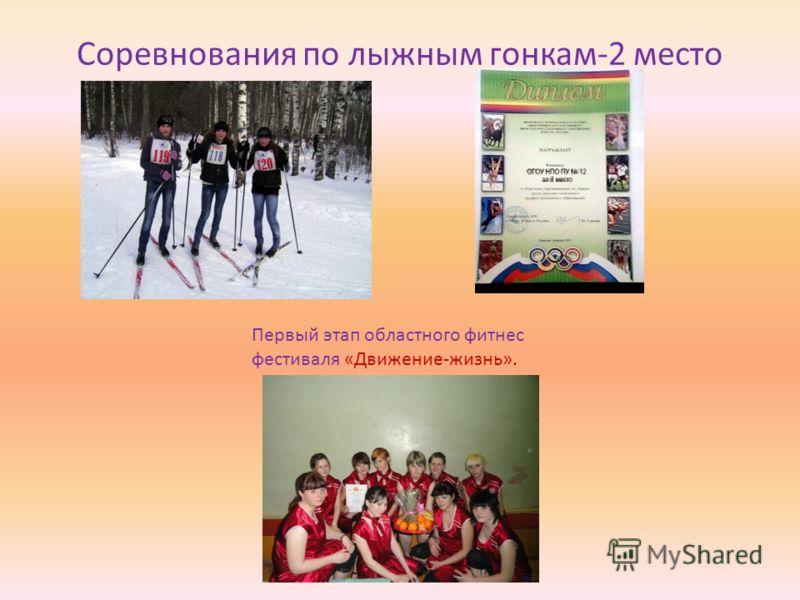 Соревнования по лыжным гонкам-2 место Первый этап областного фитнес фестиваля «Движение-жизнь».