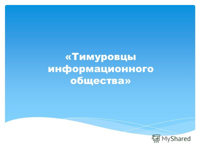 «Тимуровцы информационного общества»