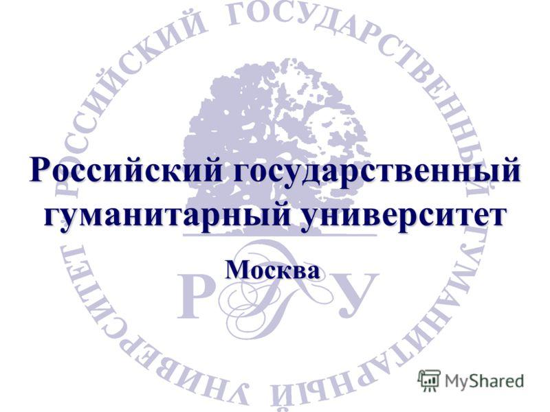 Российский государственный гуманитарный университет Москва