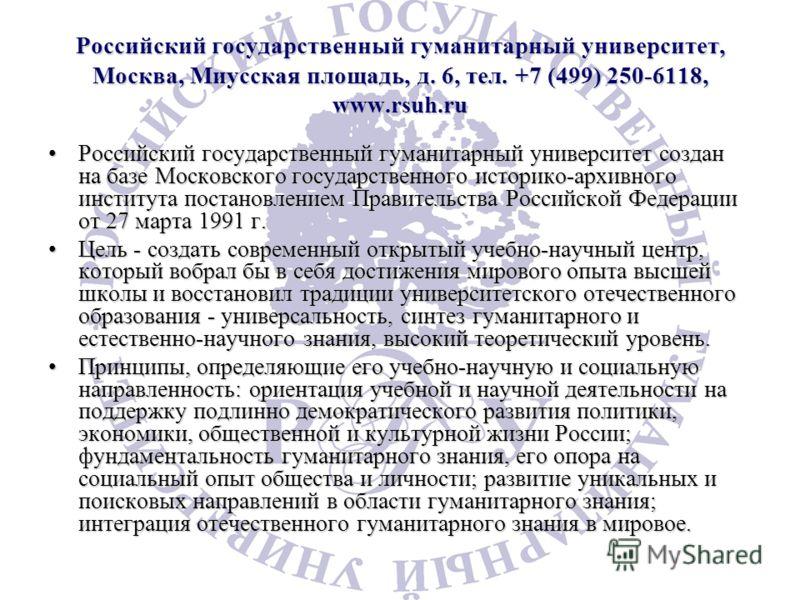 Российский государственный гуманитарный университет, Москва, Миусская площадь, д. 6, тел. +7 (499) 250-6118, www.rsuh.ru