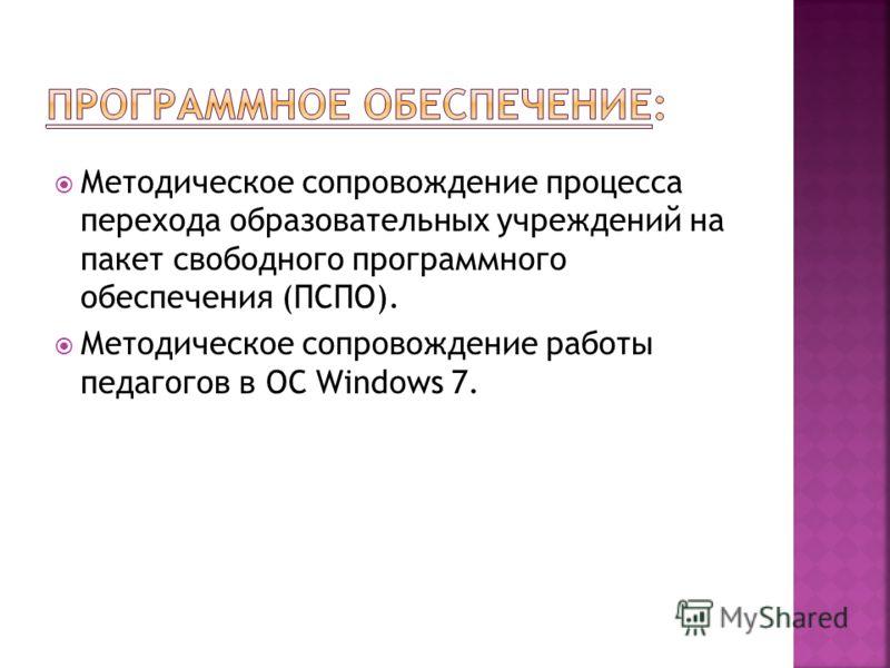 Методическое сопровождение процесса перехода образовательных учреждений на пакет свободного программного обеспечения (ПСПО). Методическое сопровождение работы педагогов в ОС Windows 7.