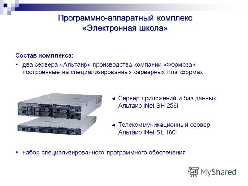 Программно-аппаратный комплекс «Электронная школа» Состав комплекса: два сервера «Альтаир» производства компании «Формоза» построенные на специализированных серверных платформах набор специализированного программного обеспечения Сервер приложений и б