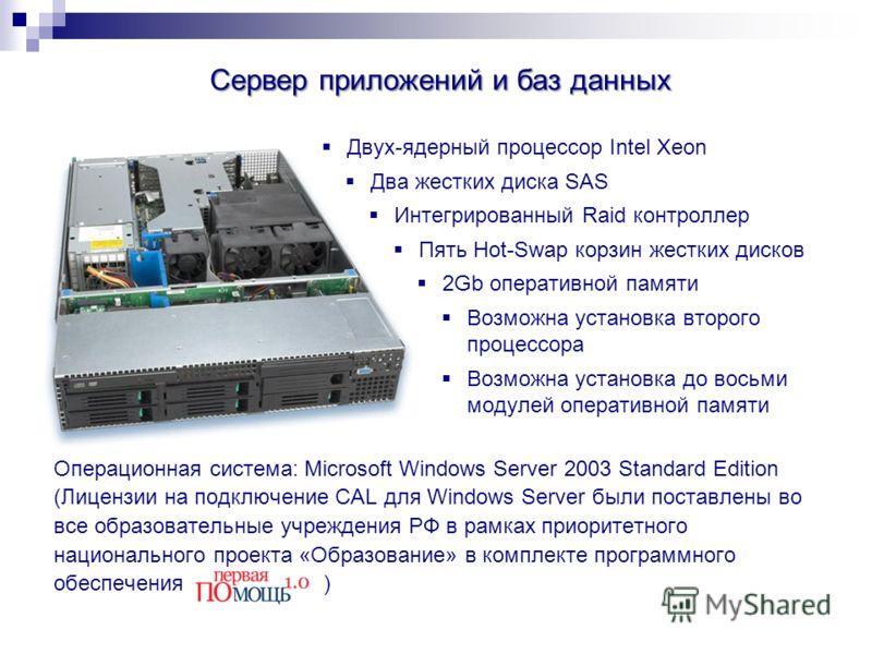 Сервер приложений и баз данных Двух-ядерный процессор Intel Xeon Операционная система: Microsoft Windows Server 2003 Standard Edition (Лицензии на подключение CAL для Windows Server были поставлены во все образовательные учреждения РФ в рамках приори