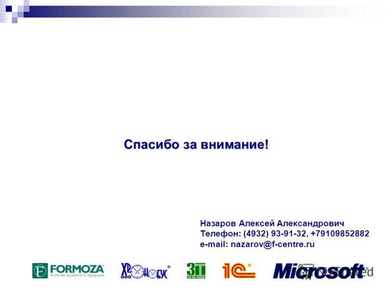 Спасибо за внимание! Назаров Алексей Александрович Телефон: (4932) 93-91-32, +79109852882 e-mail: nazarov@f-centre.ru