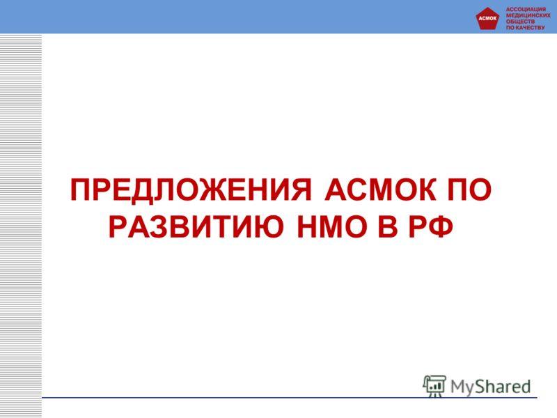 ПРЕДЛОЖЕНИЯ АСМОК ПО РАЗВИТИЮ НМО В РФ