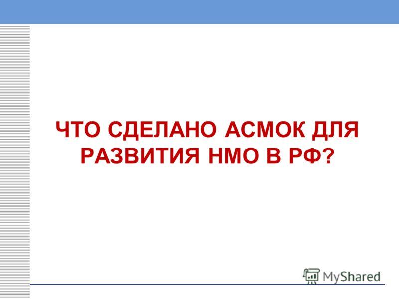ЧТО СДЕЛАНО АСМОК ДЛЯ РАЗВИТИЯ НМО В РФ?