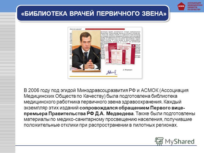 В 2006 году под эгидой Минздравсоцразвития РФ и АСМОК (Ассоциация Медицинских Обществ по Качеству) была подготовлена библиотека медицинского работника первичного звена здравоохранения. Каждый экземпляр этих изданий сопровождался обращением Первого ви