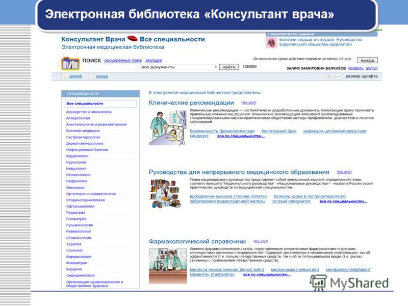 Электронная библиотека «Консультант врача»