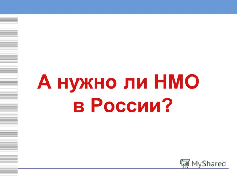 А нужно ли НМО в России?