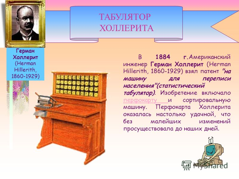 В 1884 г.Американский инженер Герман Холлерит (Herman Hillerith, 1860-1929) взял патент