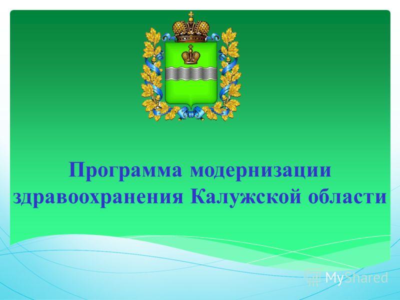 Программа модернизации здравоохранения Калужской области