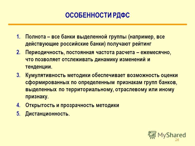 26 ОСОБЕННОСТИ РДФС 1.Полнота – все банки выделенной группы (например, все действующие российские банки) получают рейтинг 2.Периодичность, постоянная частота расчета – ежемесячно, что позволяет отслеживать динамику изменений и тенденции. 3.Кумулятивн