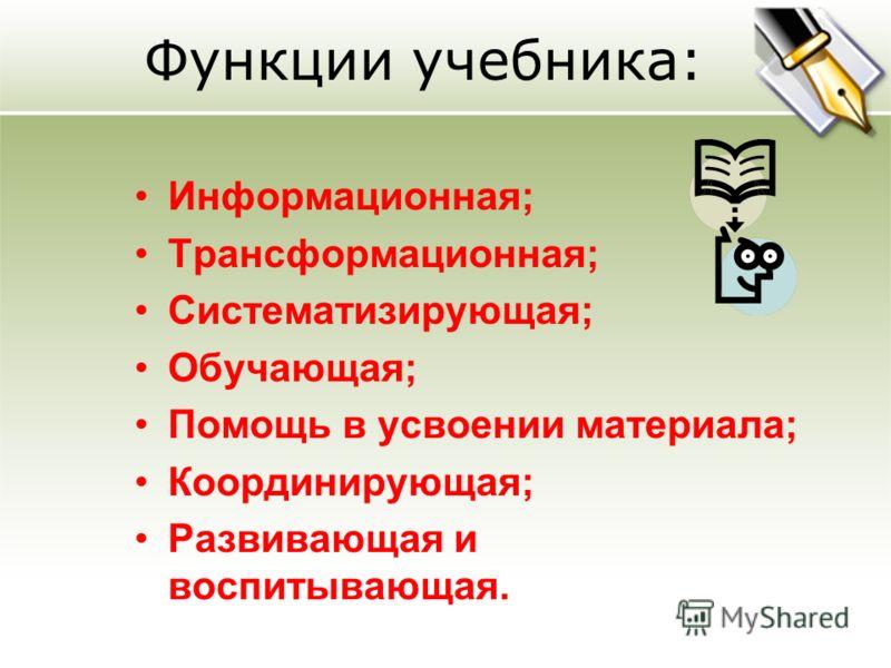 Информационная; Трансформационная; Систематизирующая; Обучающая; Помощь в усвоении материала; Координирующая; Развивающая и воспитывающая. Функции учебника: