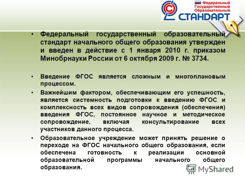 Федеральный государственный образовательный стандарт начального общего образования утвержден и введен в действие с 1 января 2010 г. приказом Минобрнауки России от 6 октября 2009 г. 3734. Введение ФГОС является сложным и многоплановым процессом. Важне