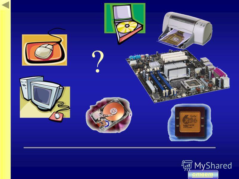 Как называется совокупность методов и устройств, используемых людьми для обработки информации? ответ