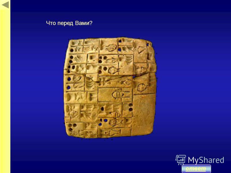 В каком виде люди впервые стали фиксировать информацию? ответ