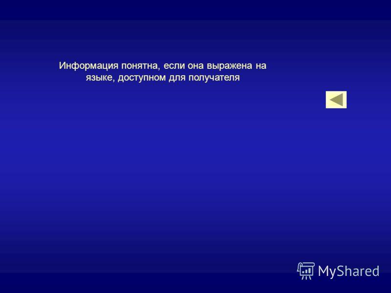 Информационную систему