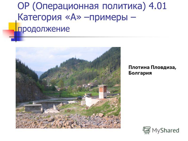 OP (Операционная политика) 4.01 Категория «А» –примеры – продолжение Плотина Пловдиза, Болгария