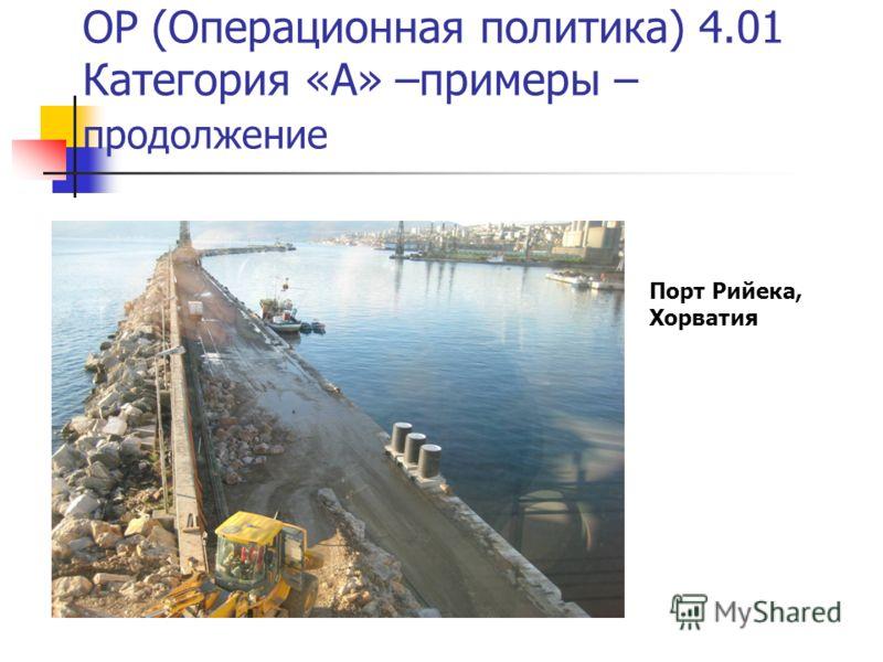 OP (Операционная политика) 4.01 Категория «А» –примеры – продолжение Порт Рийека, Хорватия