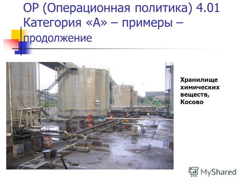 OP (Операционная политика) 4.01 Категория «А» – примеры – продолжение Хранилище химических веществ, Косово