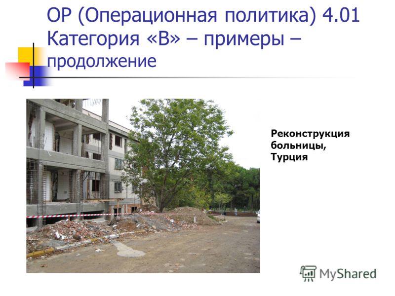 OP (Операционная политика) 4.01 Категория «В» – примеры – продолжение Реконструкция больницы, Турция