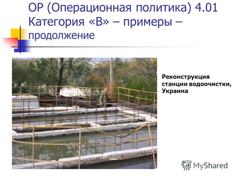 OP (Операционная политика) 4.01 Категория «В» – примеры – продолжение Реконструкция станции водоочистки, Украина
