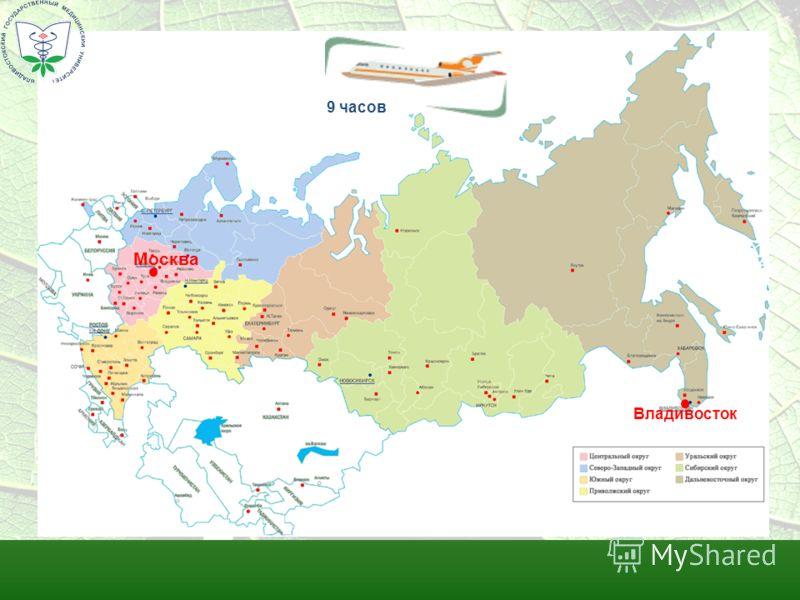 Владивосток Москва 9 часов