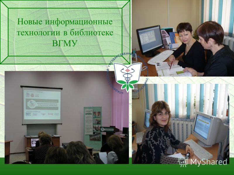 Новые информационные технологии в библиотеке ВГМУ