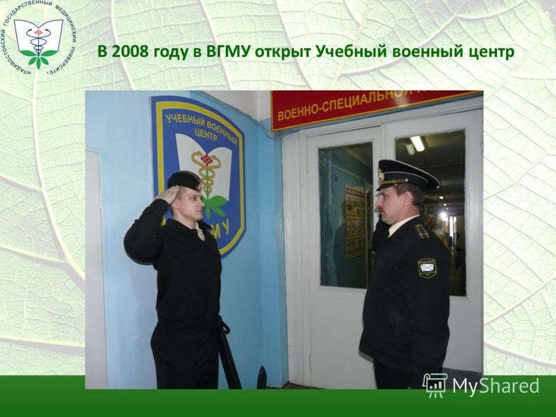 В 2008 году в ВГМУ открыт Учебный военный центр