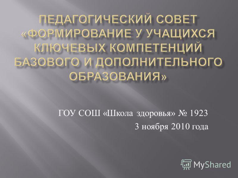ГОУ СОШ « Школа здоровья » 1923 3 ноября 2010 года