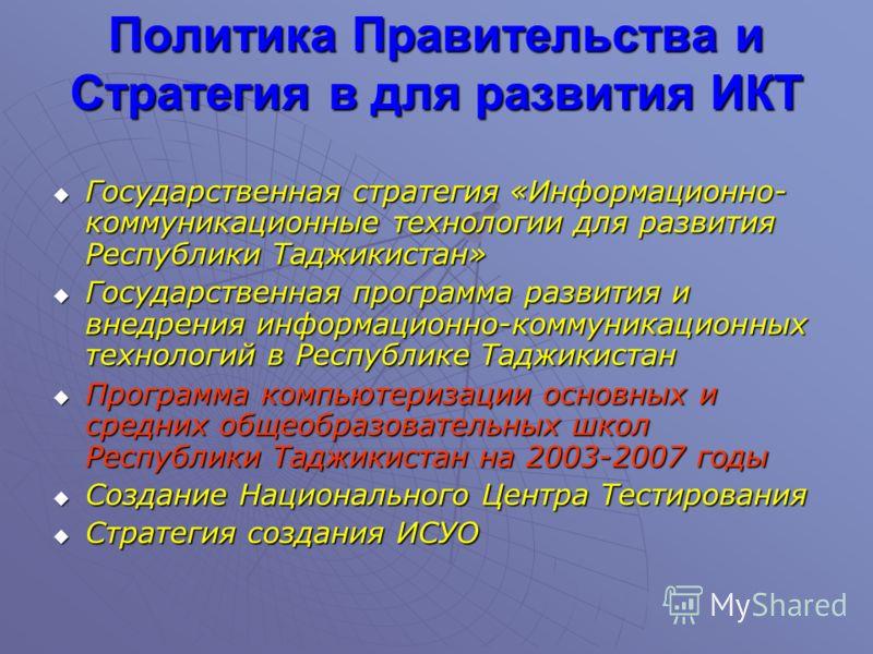 Политика Правительства и Стратегия в для развития ИКТ Государственная стратегия «Информационно- коммуникационные технологии для развития Республики Таджикистан» Государственная стратегия «Информационно- коммуникационные технологии для развития Респуб