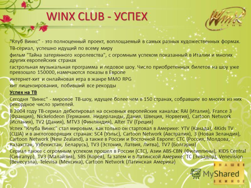 WINX CLUB - УСПЕХ
