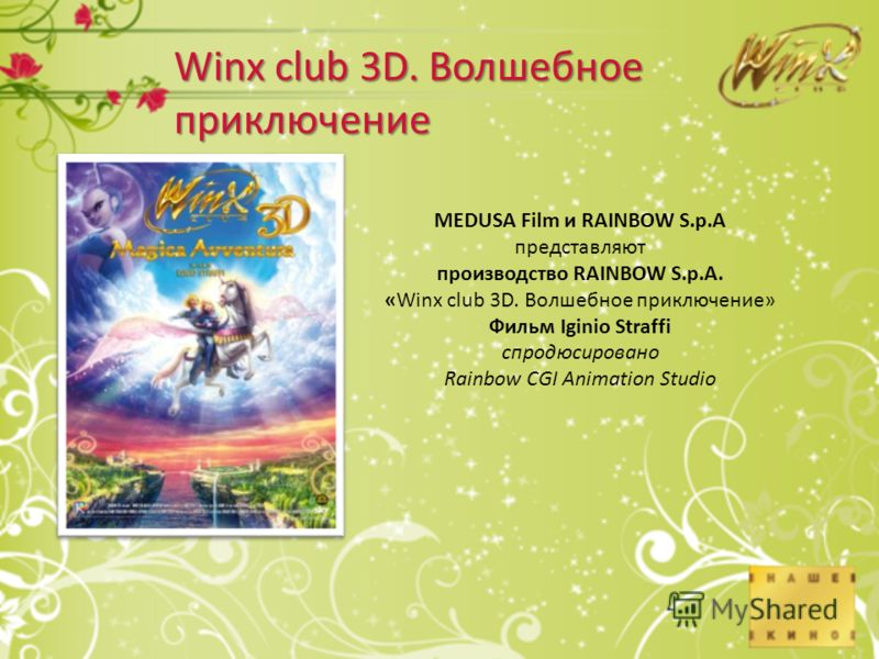 MEDUSA Film и RAINBOW S.p.A представляют производство RAINBOW S.p.A. «Winx club 3D. Волшебное приключение» Фильм Iginio Straffi спродюсировано Rainbow CGI Animation Studio Winx club 3D. Волшебное приключение