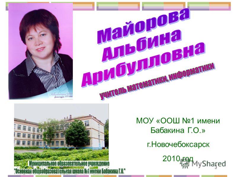 3 МОУ «ООШ 1 имени Бабакина Г.О.» г.Новочебоксарск 2010 год