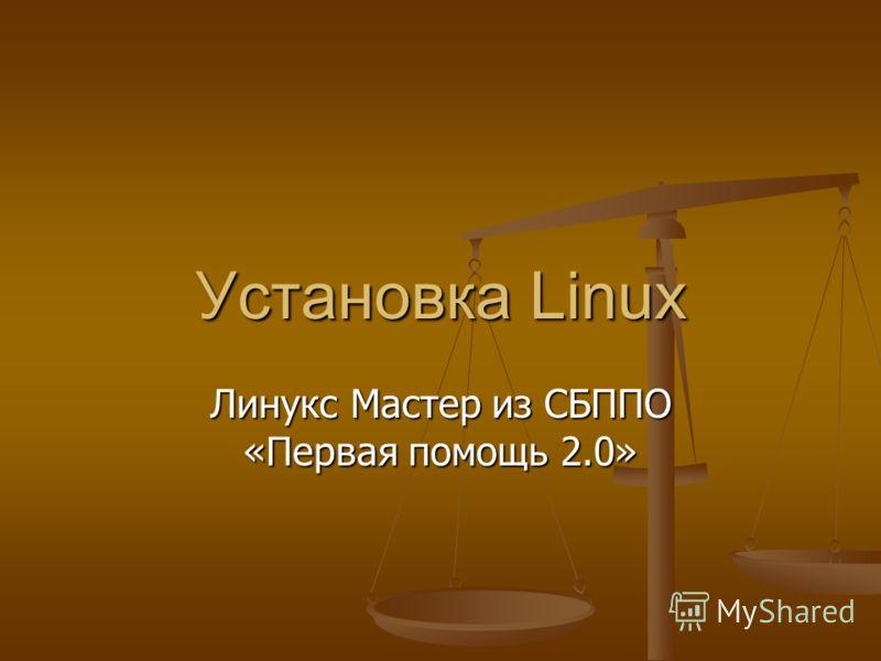 Установка Linux Линукс Мастер из СБППО «Первая помощь 2.0»