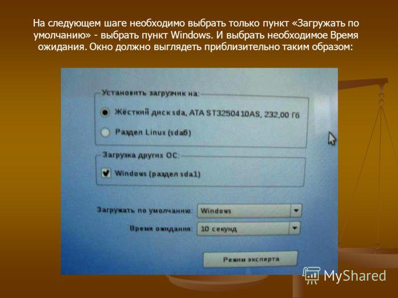 На следующем шаге необходимо выбрать только пункт «Загружать по умолчанию» - выбрать пункт Windows. И выбрать необходимое Время ожидания. Окно должно выглядеть приблизительно таким образом:
