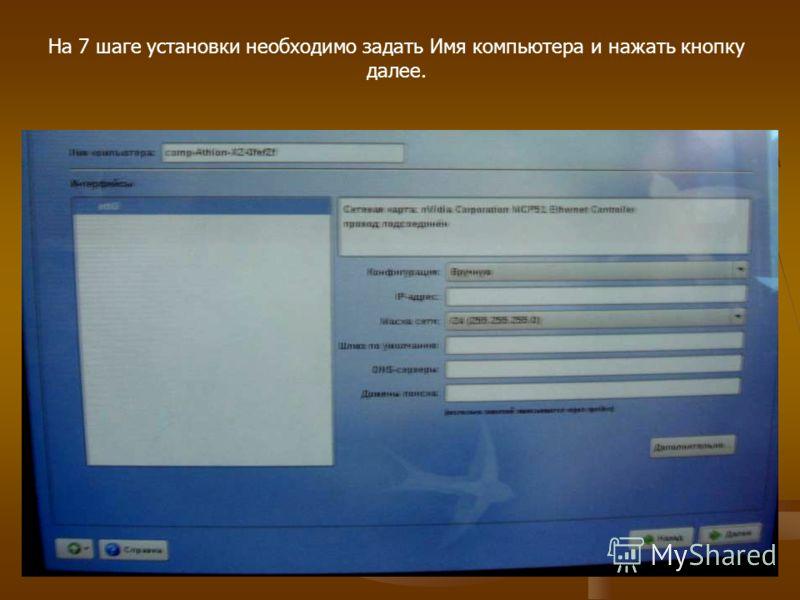 На 7 шаге установки необходимо задать Имя компьютера и нажать кнопку далее.