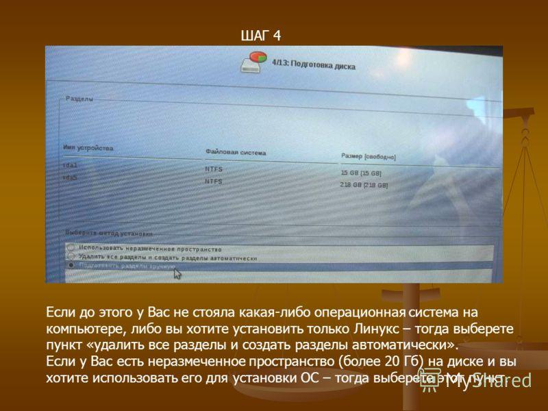 ШАГ 4 Если до этого у Вас не стояла какая-либо операционная система на компьютере, либо вы хотите установить только Линукс – тогда выберете пункт «удалить все разделы и создать разделы автоматически». Если у Вас есть неразмеченное пространство (более